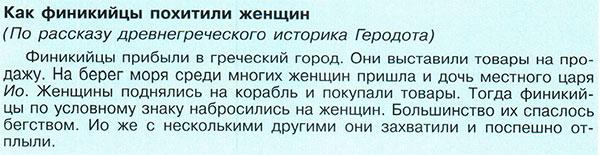 Учебник по всеобщей истории Древнего мира. Вигасин, Годер. 5 класс. Параграф 19