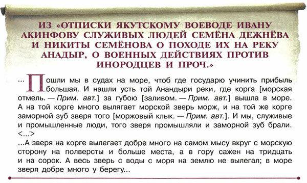 Учебник по истории России. Арсентьев. 7 класс 2 часть. Народы России в XVII в.