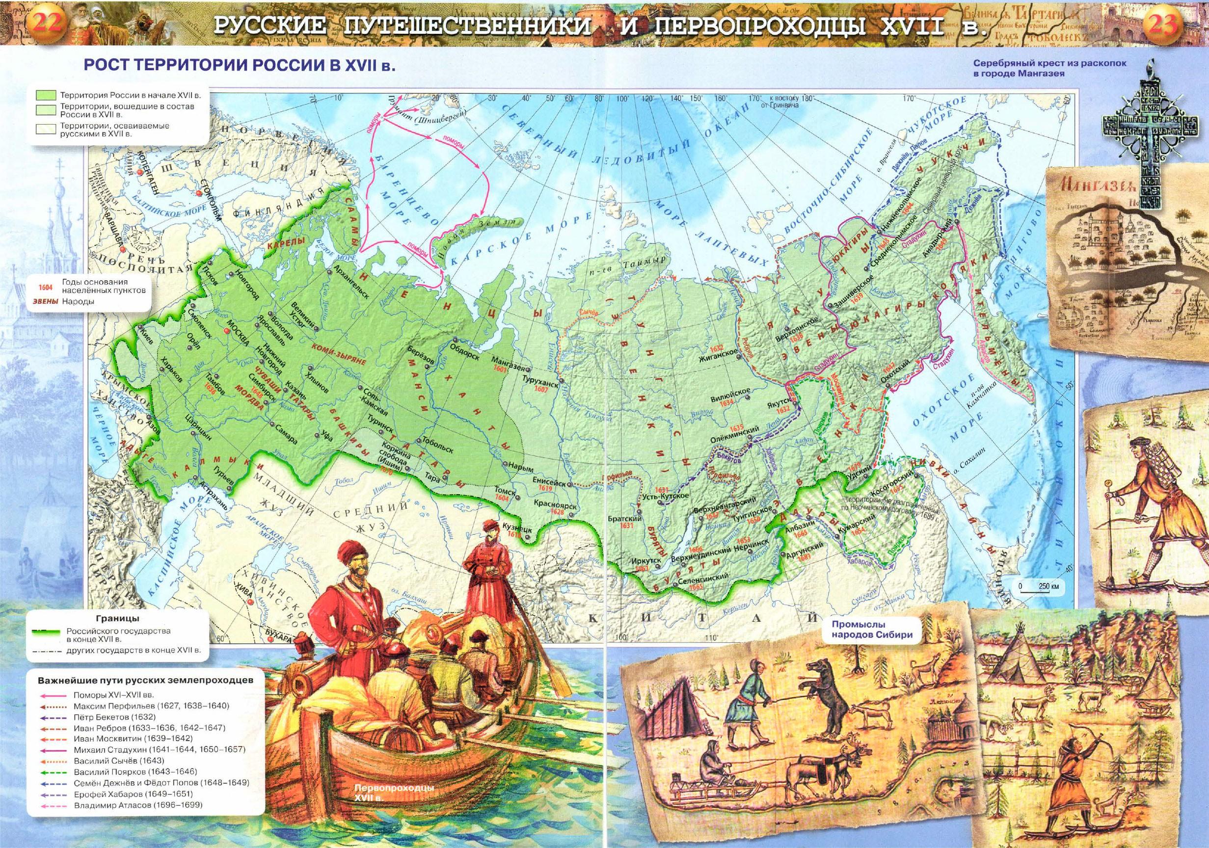 Учебник по истории России. Арсентьев. 7 класс 2 часть. Параграф 25