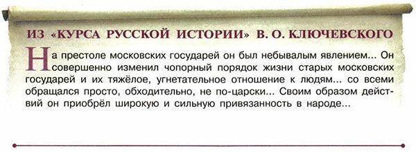 Учебник по истории России. Арсентьев. 7 класс 2 часть. Параграф 14-15
