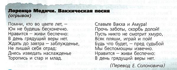 Учебник истории Средних веков. Е.В.Агибалова, Г.М.Донской. 6 класс. Параграф 23