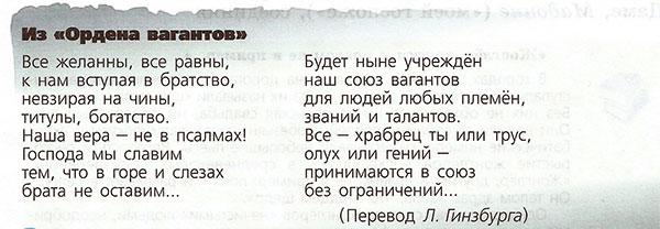 Учебник истории Средних веков. Е.В.Агибалова, Г.М.Донской. 6 класс. Параграф 27
