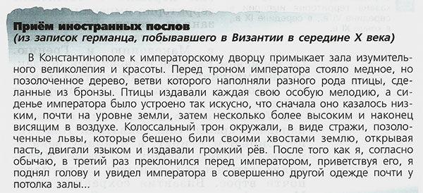 Учебник истории Средних веков. Е.В.Агибалова, Г.М.Донской. 6 класс. Параграф 6