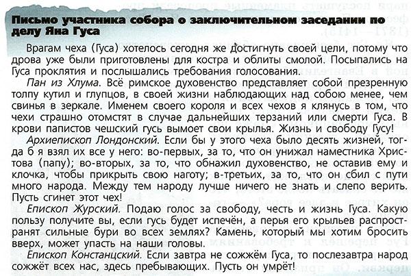 Учебник истории Средних веков. Е.В.Агибалова, Г.М.Донской. 6 класс. Параграф 24