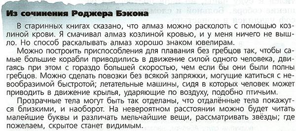 Учебник истории Средних веков. Е.В.Агибалова, Г.М.Донской. 6 класс. Параграф 26