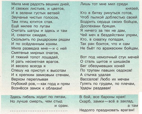 Рабочая тетрадь по истории Средних веков. Е.А.Крючкова. 6 класс. Параграф 12
