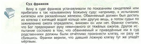 Учебник истории Средних веков. Е.В.Агибалова, Г.М.Донской. 6 класс. Параграф 1