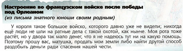 Учебник истории Средних веков. Е.В.Агибалова, Г.М.Донской. 6 класс. Параграф 20