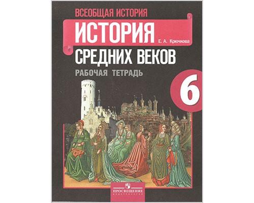 ГДЗ к рабочей тетради по истории Средних веков. Е.А.Крючкова. 6 класс