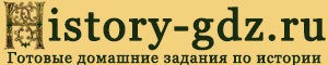 history-gdz.ru