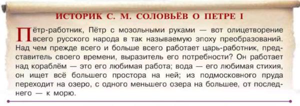 """Учебник """"История России"""", 8 класс. Параграф 3"""