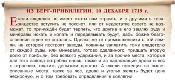 """Учебник """"История России"""", 8 класс. Параграф 6"""